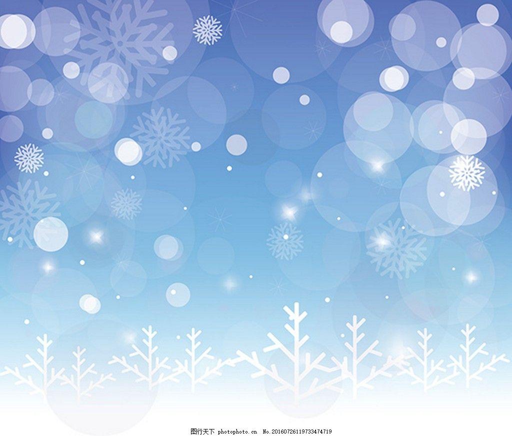 雪花矢量图 冬天 冬季