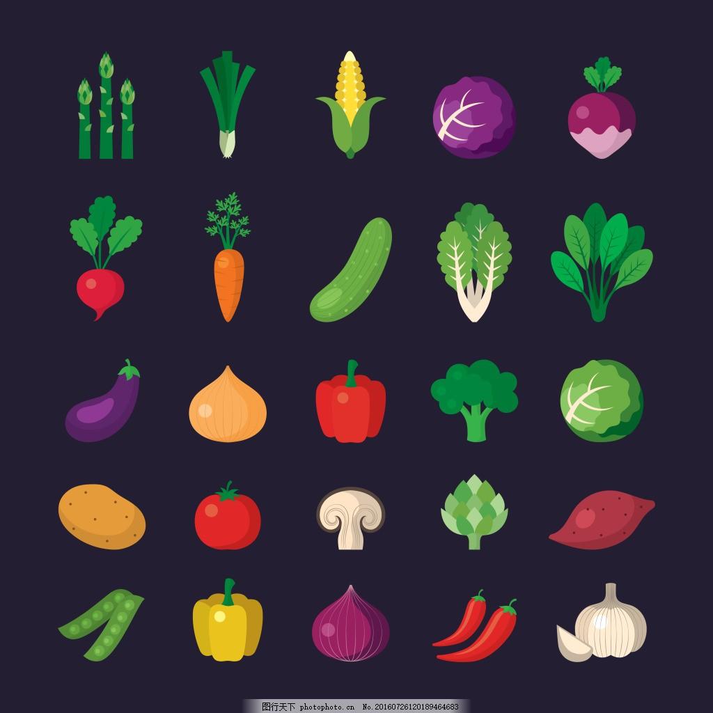 可爱矢量手绘卡通生活食材蔬菜icon