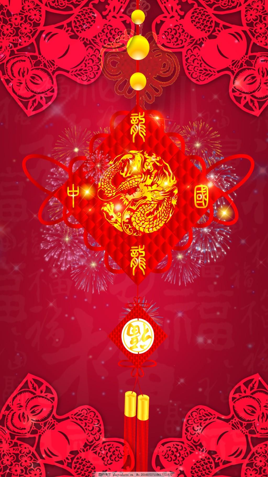 2017春节红色喜庆中国风h5背景下载