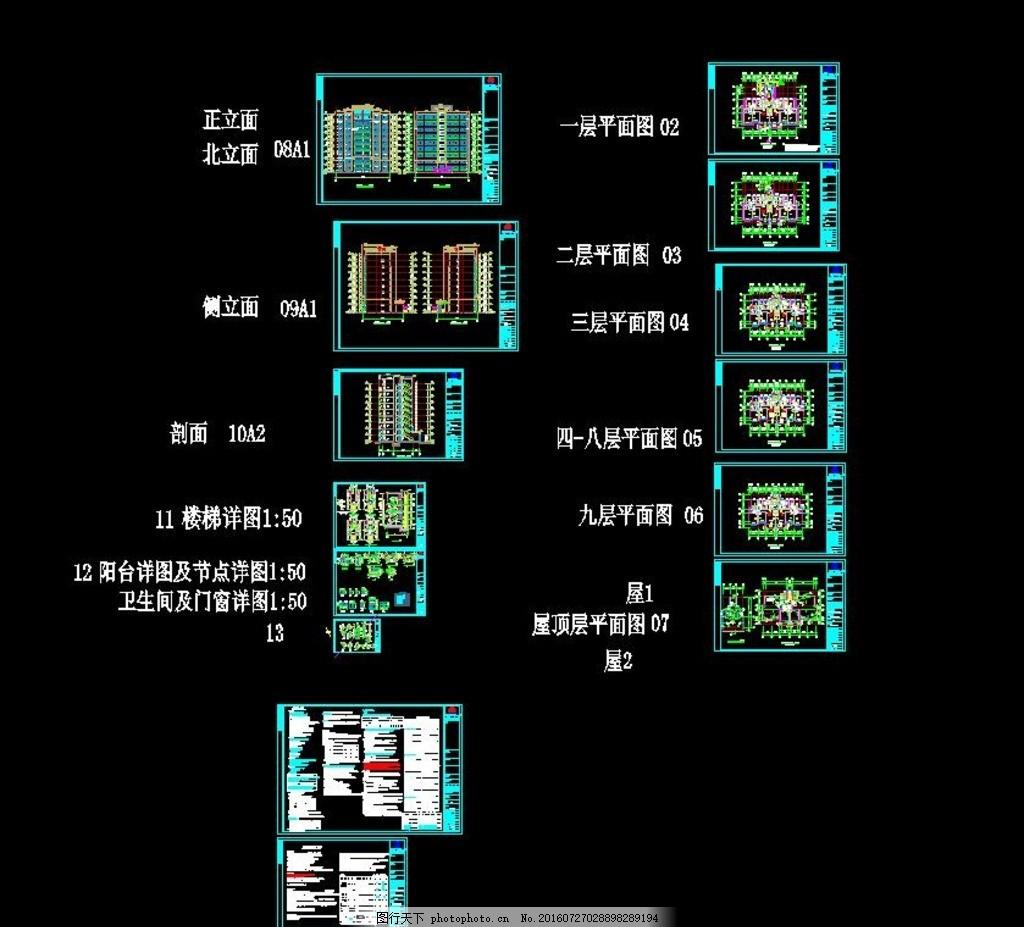 楼盘施工图 楼体图 结构图 楼体设计 结构设计