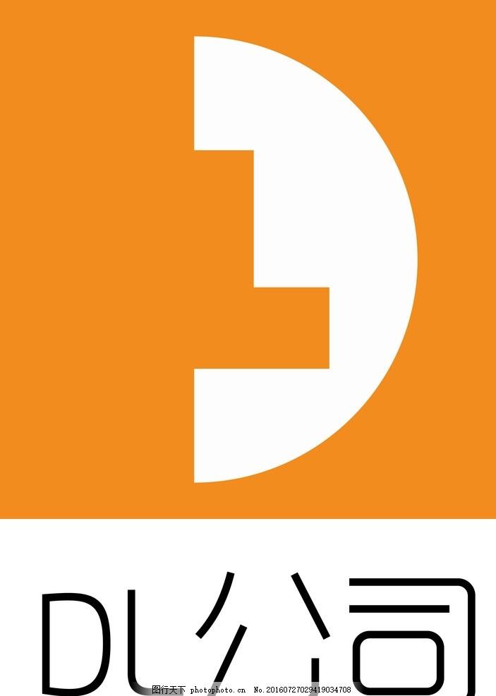 扁平化dl公司logo logo 扁平化 d l 活力 城市 月 设计 广告设计 logo