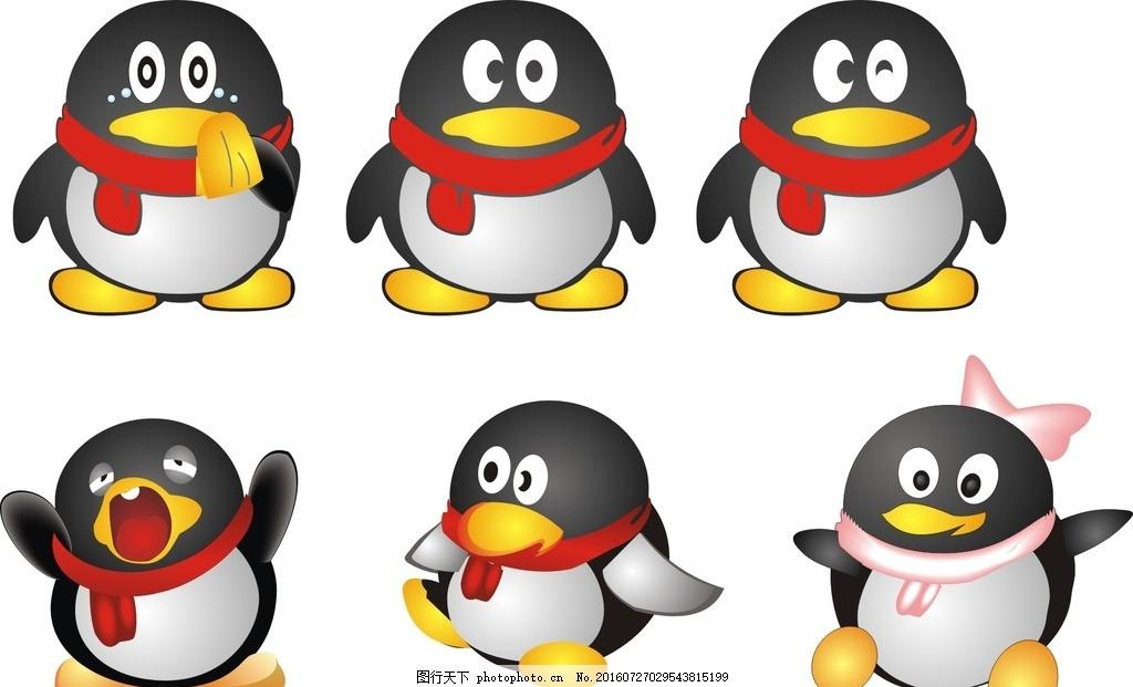 QQ企鹅 卡通素材 矢量素材 企鹅设计 企鹅动画 人物 腾讯 企鹅家族