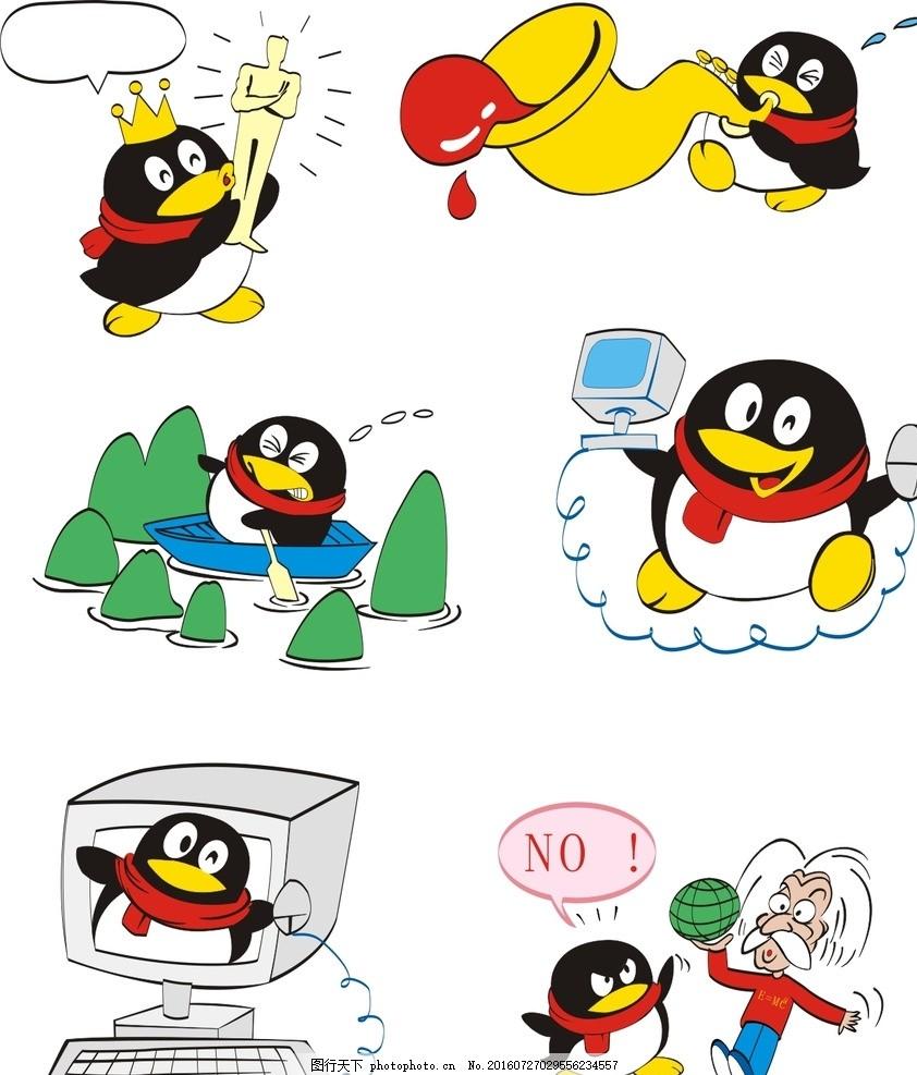 QQ企鹅 通素材 矢量素材 企鹅设计 企鹅动画 人物 腾讯 企鹅家族