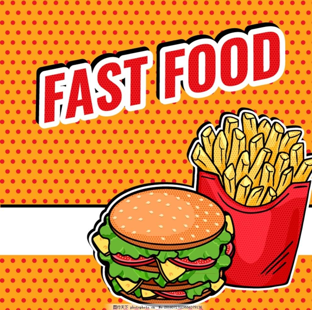 快餐海报 快餐插画 美食 汉堡包 薯条 披萨 餐点