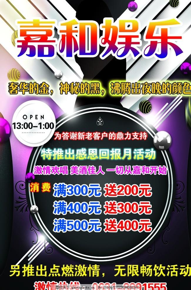 娱乐TM单 紫色炫彩背景 娱乐城宣传 点燃激情 无限畅饮 宣传单页