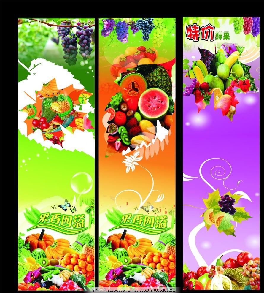 水果海报 超市海报 蔬菜 水果 超市百货 超市展板 水果竖排 海报 设计