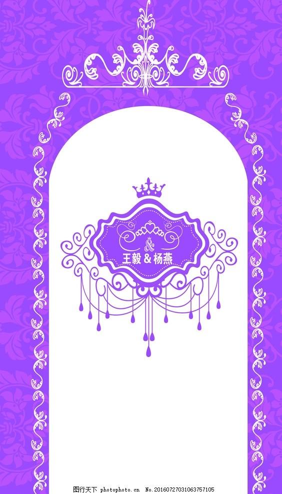 婚礼异形背景 紫色 logo 拱形 花边 欧式 活动背景 设计 广告设计