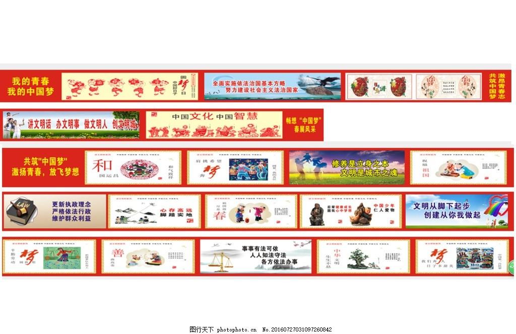 围墙广告 中国梦 法治 环境保 环境保护 法律 明星 服装 户外广告设计