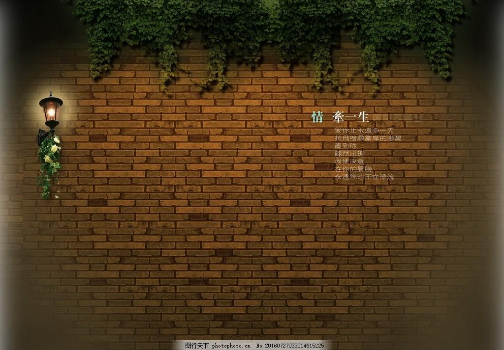 砖墙 路灯 藤蔓 ps 分层 中国风ps 设计 psd分层素材 psd分层素材 150