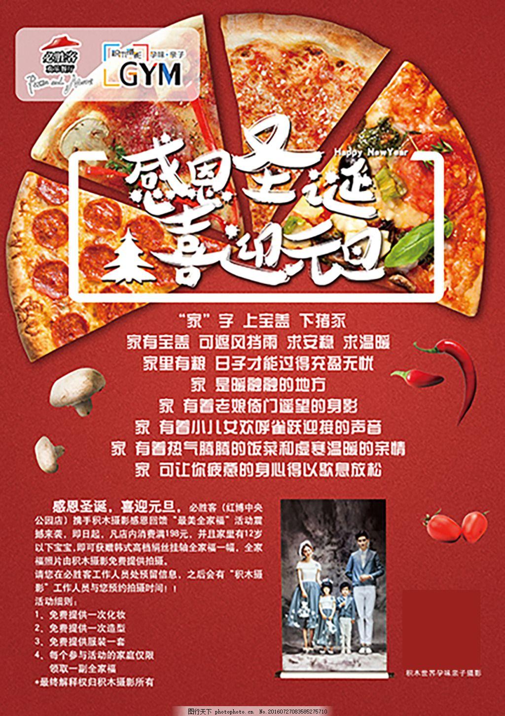必胜客菜单 海报广告 食物 字体图片