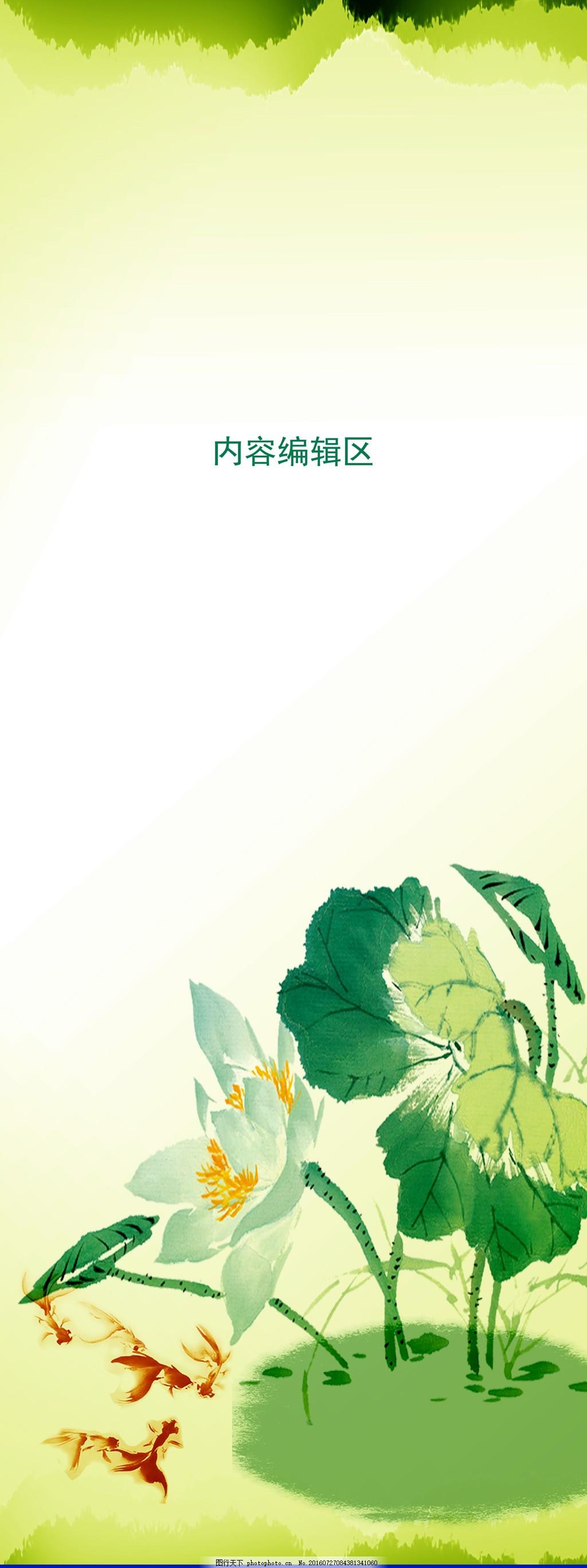 精美简约中国风水墨画展架设计模板素材 荷花 水墨荷花 古风展架