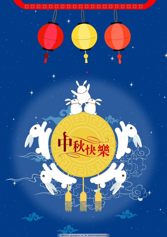 中秋节海报 版式