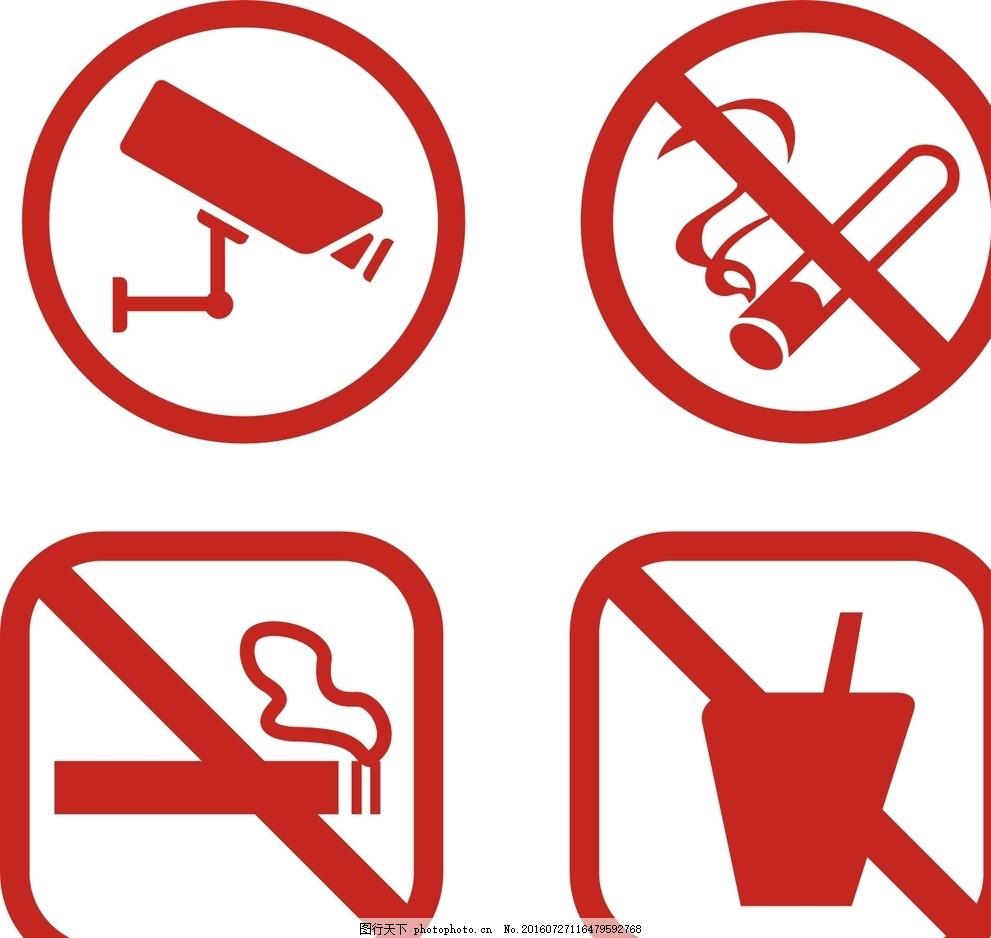 禁止吸烟 监控区域 矢量素材 工地安全标语 工厂安全标语 矢量标识
