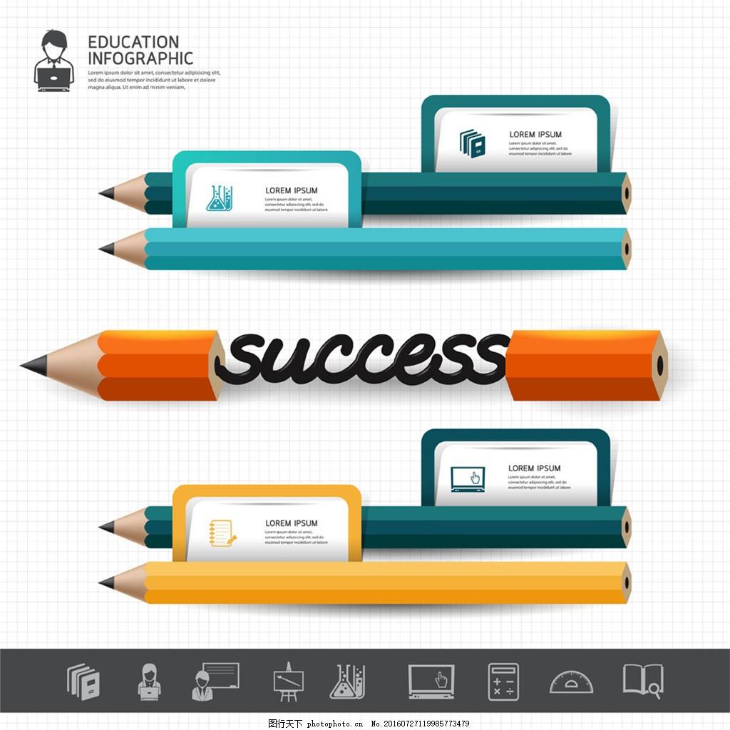 彩色标签铅笔图表图片2 彩色铅笔 商务 矢量图 信息图