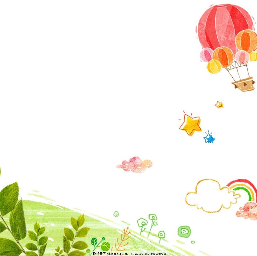 手绘卡通背景 彩虹 热气球 星星 绿地 手绘背景 动漫动画