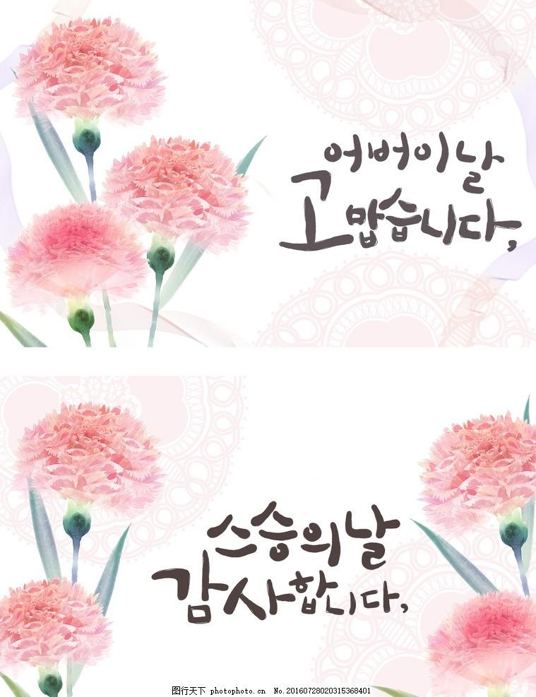 康乃馨 卡 花环 花边 花纹 粉色卡片 简单花卡 清新花纹 花纹卡片