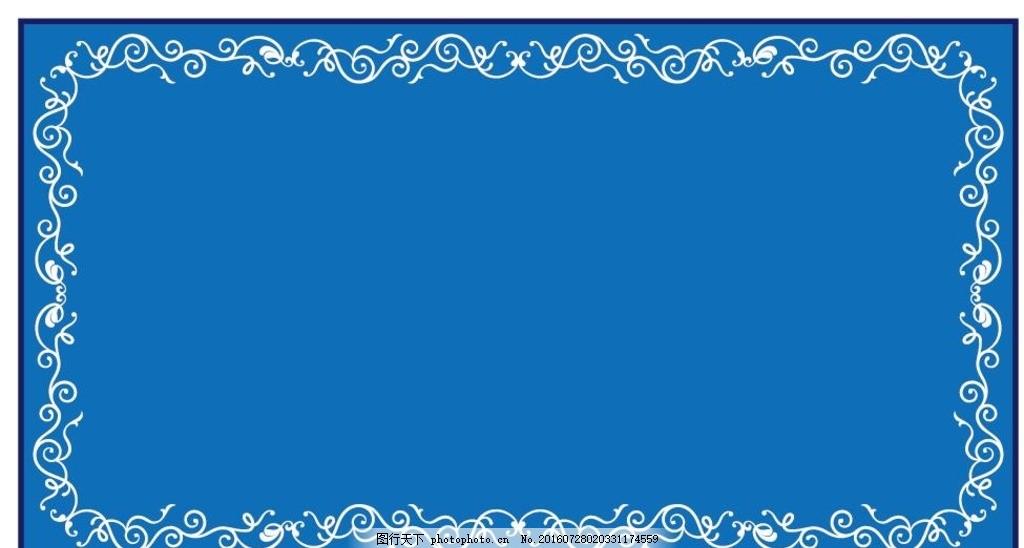 ppt 背景 背景图片 边框 模板 设计 相框 1024_548
