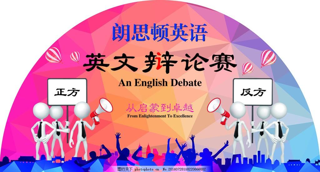 辩论社招新展板手绘