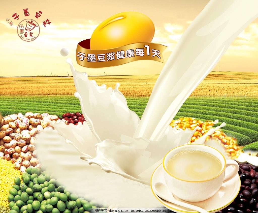 绿豆 玉米 豆浆店 现磨豆浆 豆浆早点 豆浆早餐 豆浆广告 早餐店海报