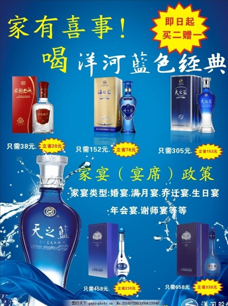 洋河蓝色经典酒 蓝色背景 蓝色 蓝色素材 蓝色经典 洋河蓝色经典 酒水