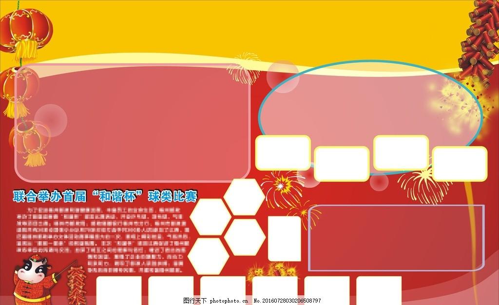 春节板报 新年 喜庆 鞭炮 灯笼 板报 设计 广告设计 展板模板 cdr