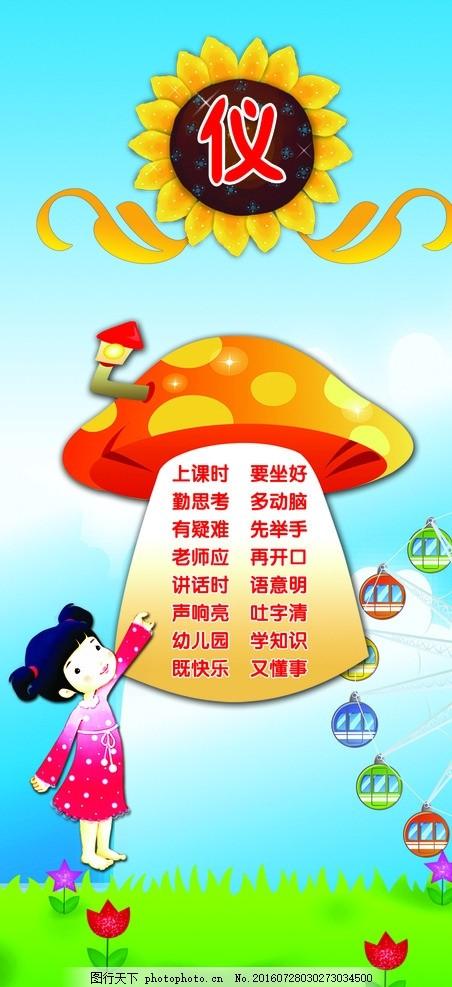 幼儿园礼仪教育 卡通蘑菇 向日葵 花 草地 蓝色 摩天轮 卡通人物