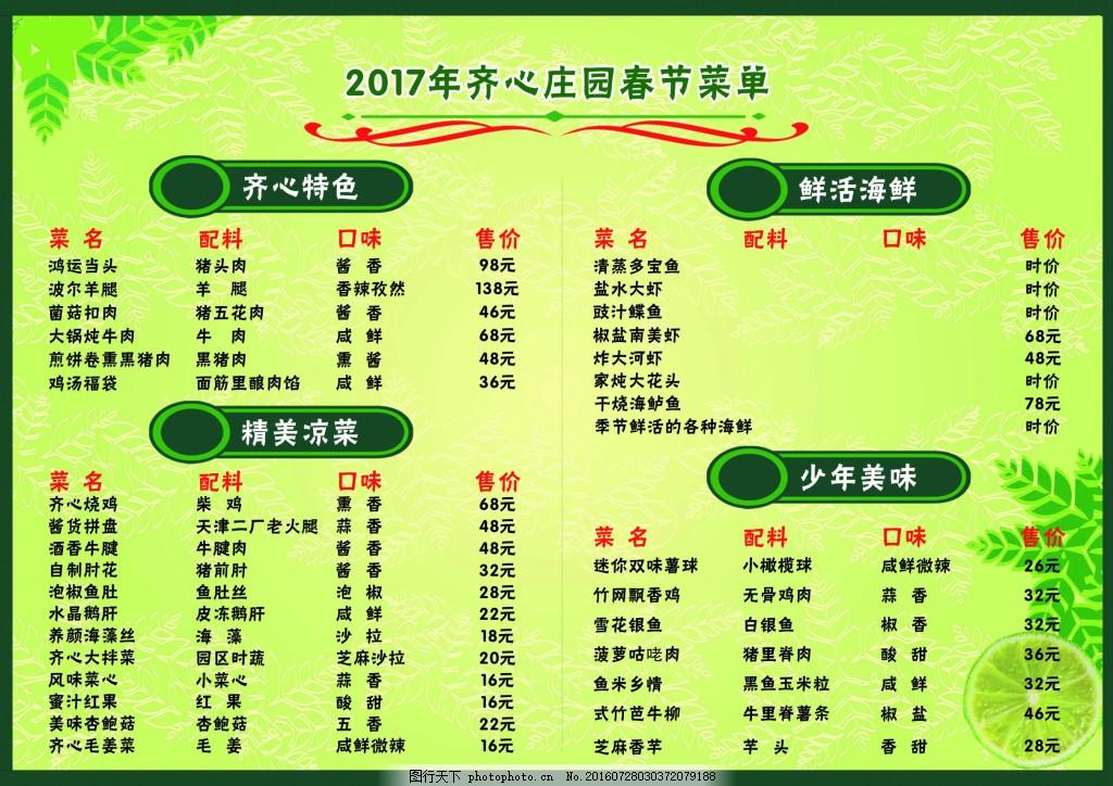 彩页 彩页背景 宣传单 dm单 菜单 春节菜谱 春节菜单 浅色背景 浅绿色