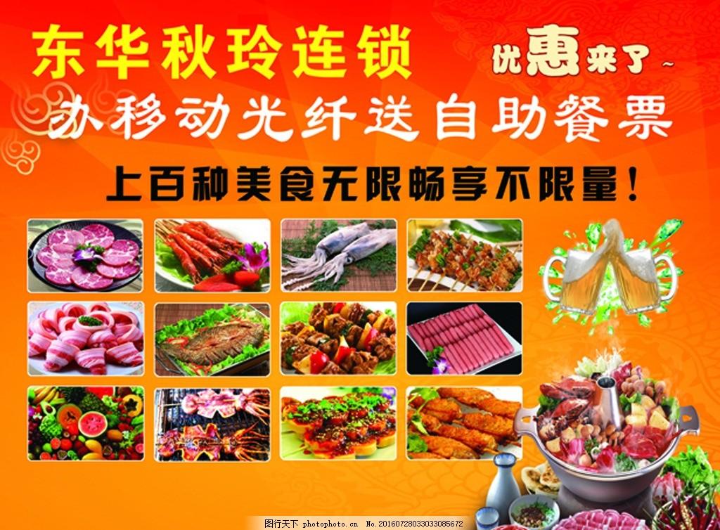 涮烤火锅 涮锅 火锅 烧烤 涮烤 火锅海报 设计 psd分层素材 psd分层