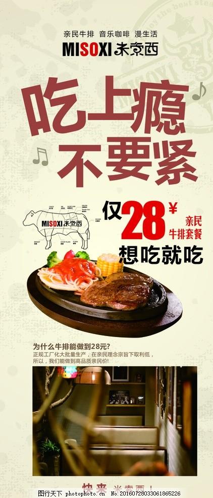 西餐宣传单 西餐厅传单 西餐厅开业 西餐开业宣传 西餐厅 活动 设计 p图片