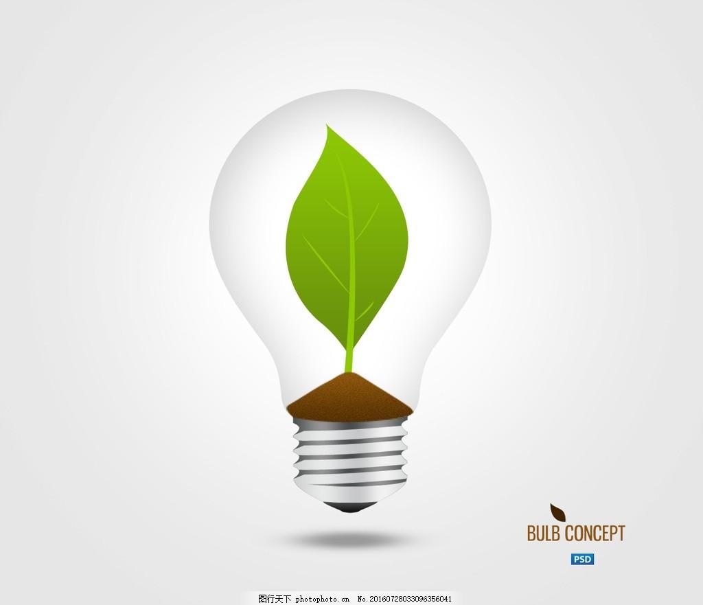 环保创意psd图片