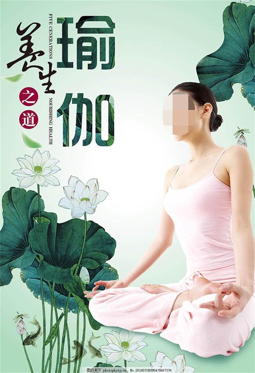 养生之道瑜伽宣传海报设计psd素材 荷花 瑜伽馆宣传海报 瑜伽社团宣传