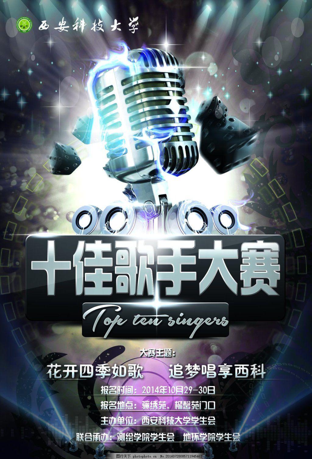 十佳歌手大赛海报 大赛宣传海报 歌手大赛海报 歌咏比赛海报 ktv海报