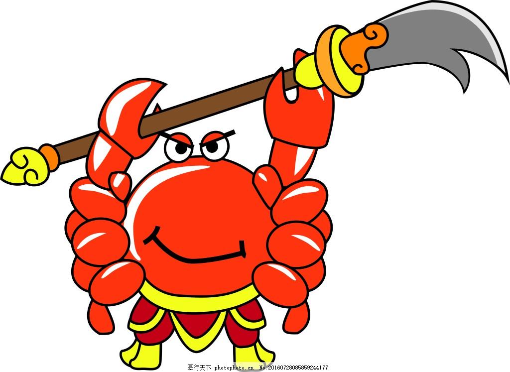 卡通蟹 麻辣蟹 小螃蟹 虾兵蟹将 麻辣小螃蟹 卡通螃蟹 矢量图