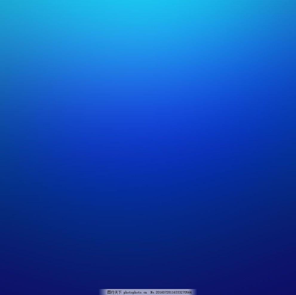 素材 海洋蓝背景 蓝色 渐变 背景素材 深蓝素材 设计 底纹边框 背景