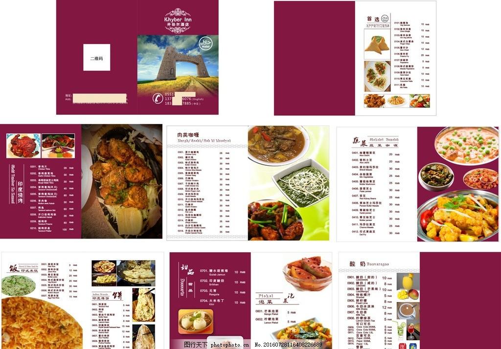 西餐厅 中餐 西餐 美味 小吃 中西餐 西餐菜谱 中西餐菜单 西餐价目表