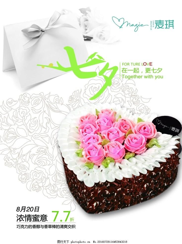 七夕蛋糕海报 七夕节 生日蛋糕