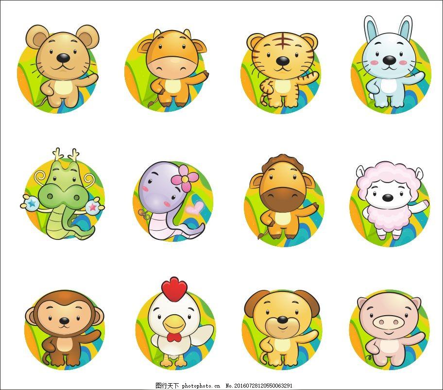 卡通十二生肖 十二生肖 卡通图 卡通动物