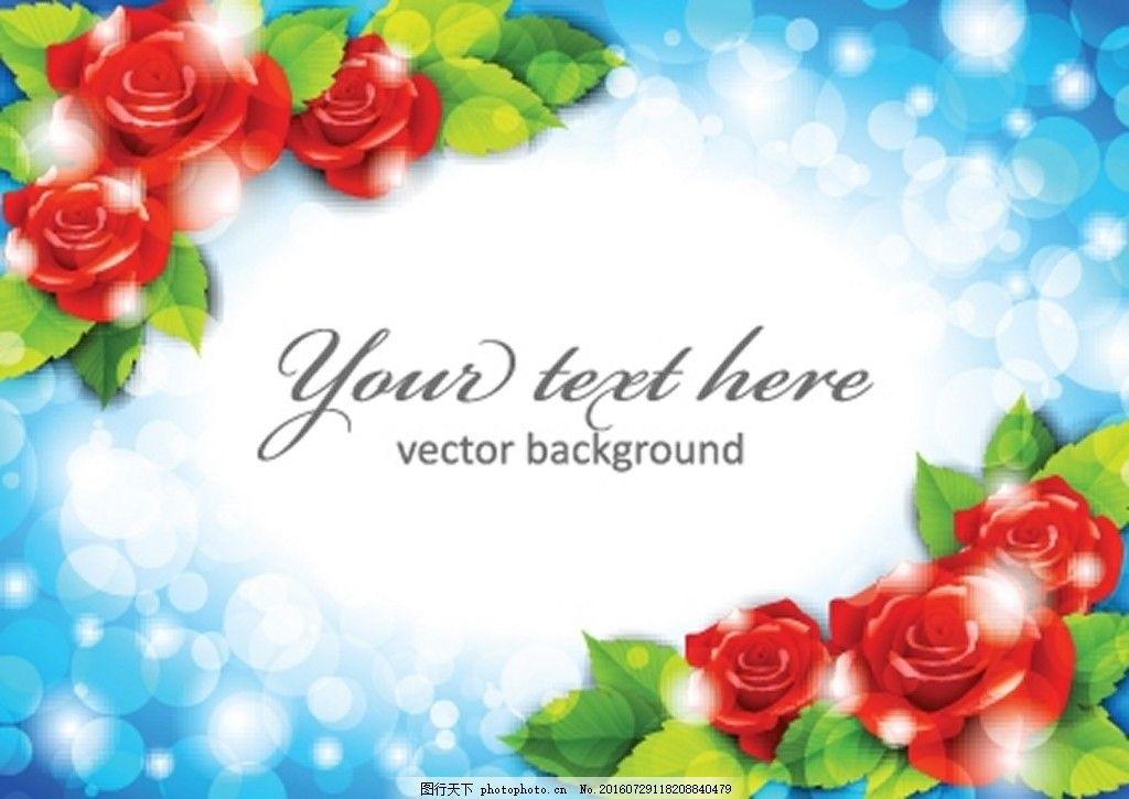 美丽的花朵帧背景矢量免费 花背景 玫瑰花 蓝色背景 浪漫 情人节