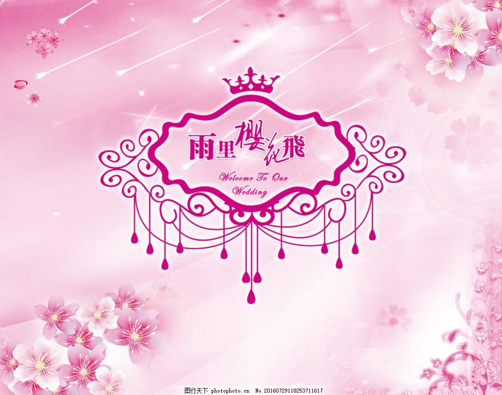 粉色婚礼背景 樱花飞 小碎樱花 主题婚礼 婚礼logo 流星雨 花纹装饰