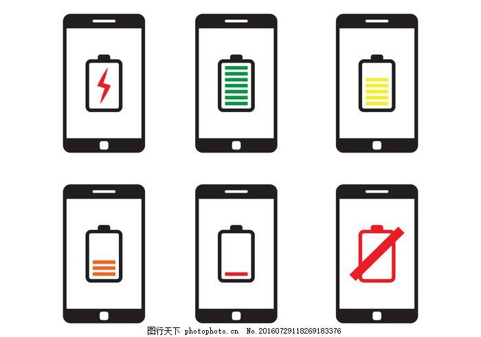 手机电池图标