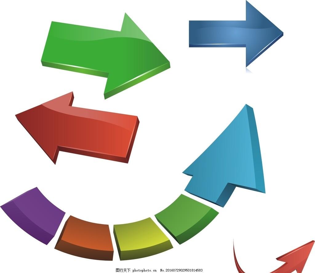 动感箭头 矢量素材 手绘箭头 三维箭头 指示箭头 矢量箭头素材