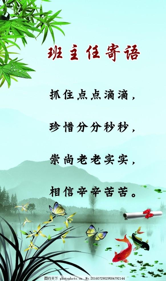 中华骏捷初中设计图作文走神广告图片