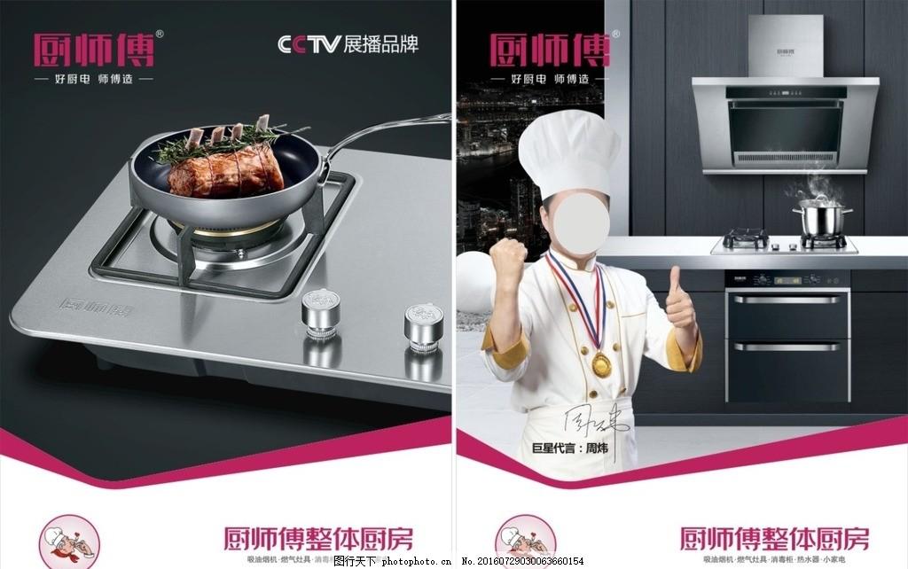 厨房电器 抽油烟机 灶 厨师傅厨卫 厨师傅 平昌厨卫 家电厨卫 设计 广