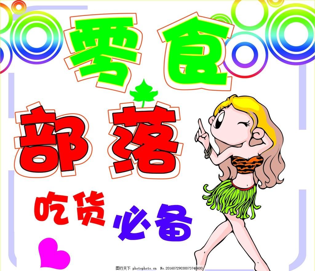 手绘pop海报