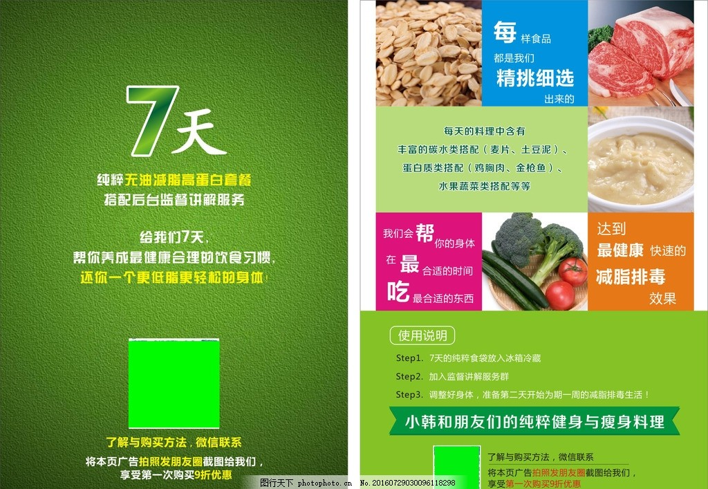 瘦身 绿色 健康 快餐 瘦身餐 小清新 时尚 食品