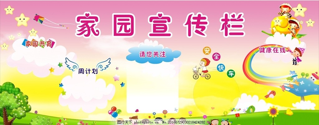 幼儿园卡通展板 展板 宣传栏 空白展板 学习园地 卫生保健 设计 广告