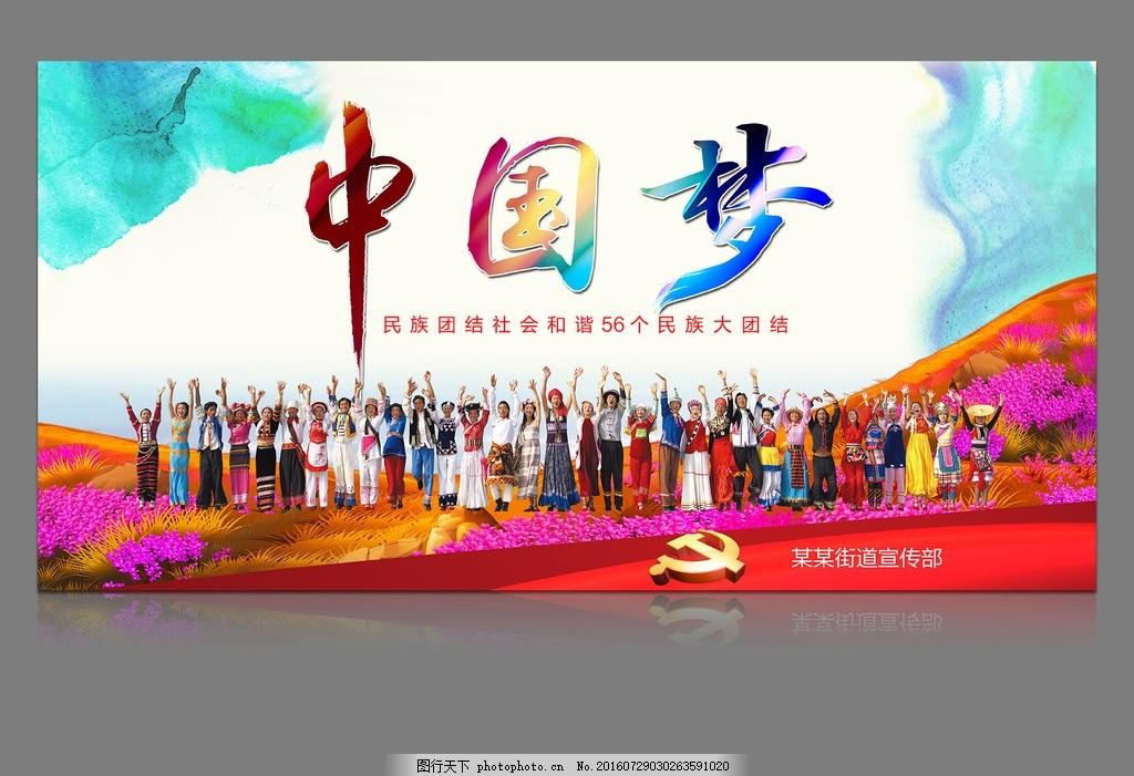 中国梦 民族梦
