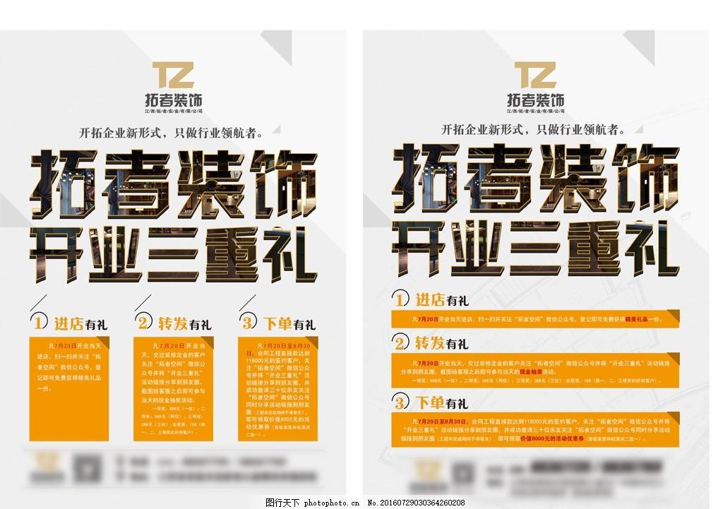 广告设计 dm宣传单  装饰公司开业活动单页 开业 三重礼 装饰 装修 建
