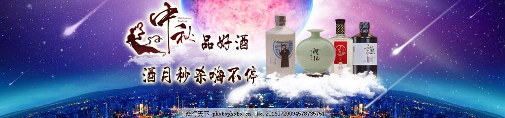 中秋节酒类轮播图 白酒 节日