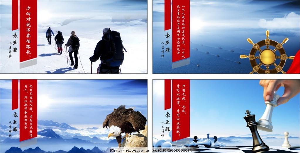 蓝色企业文化展板 企业文化 展板 海报 雪山 攀登 雄鹰 蓝天白云 背景